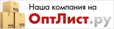 Компания на ОптЛист.ру